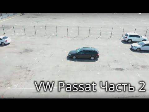 Обзор VW Passat B6 (Часть 2) - Фольксваген Пассат Б6. Осмотр авто с пробегом перед покупкой