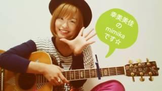 幸美美佳☆self movie 2016/6/7」 ゆきみとmimikaで幸美美佳♪ 平日YouTub...