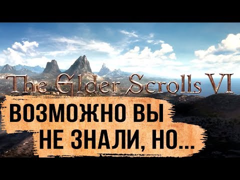 The Elder Scrolls 6/VI: ВСЯ РЕАЛЬНАЯ ИНФОРМАЦИЯ (Е3 2018)   DAMIANoNE