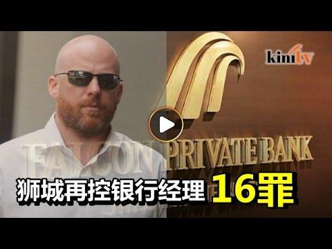 狮城追击1MDB案:安勤银行经理受控16罪