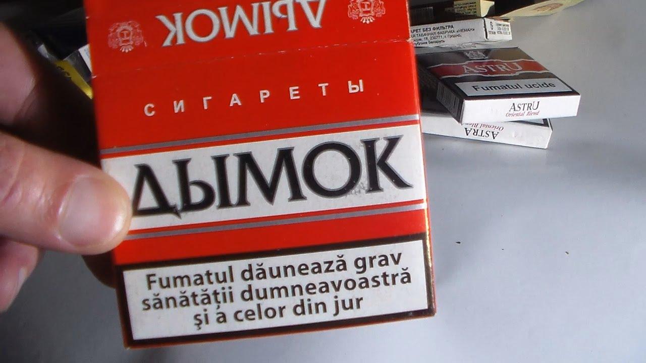 Купил сигареты в молдавии электронные сигареты самара купить в интернет магазине