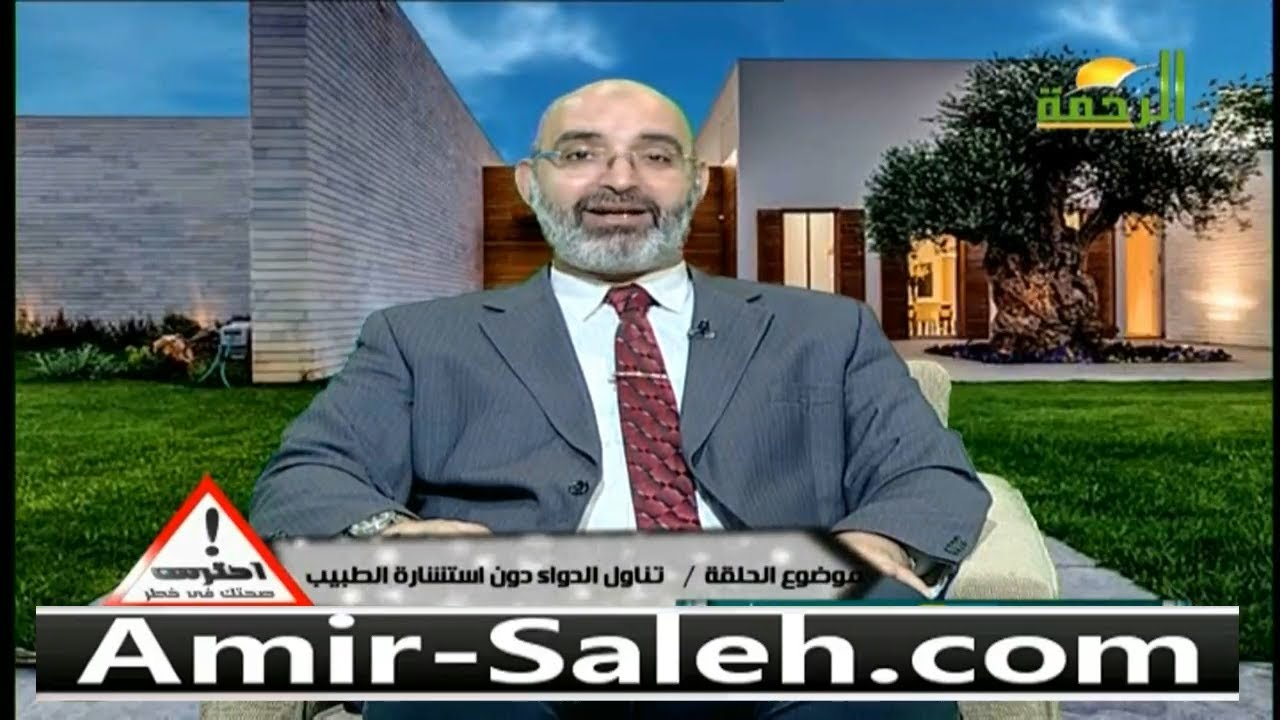 خطورة تناول الدواء دون إستشارة الطبيب | الدكتور أمير صالح | احترس صحتك في خطر