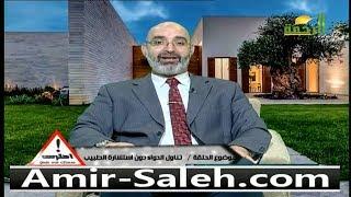 خطورة تناول الدواء دون إستشارة الطبيب   الدكتور أمير صالح   احترس صحتك في خطر
