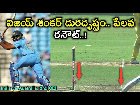 India vs Australia, 2nd ODI 2019: Vijay Shankar's Brilliant Innings Cut Short by Unlucky Dismissal