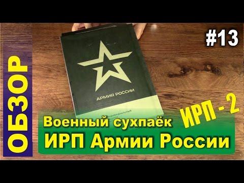 Армейский ИРП Российской Армии. Обзор ИРП 2 и обжор сухого пайка! Грязинский, боевой, нового образца