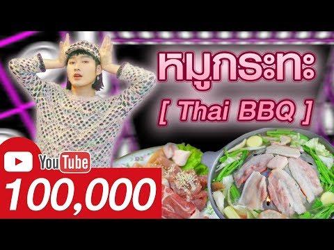 【OFFICIAL MV】: หมูกระทะ (Thai BBQ) – Haipich