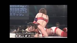 WWE Asuka Soles
