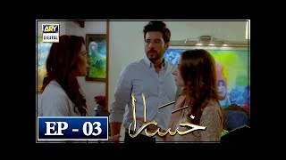 Khasara Episode 3 - 24th April 2018 - ARY Digital [Subtitle En…