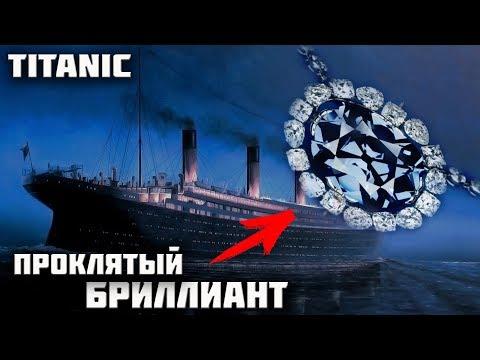 "Титаник и проклятый бриллиант ""Надежда""!"