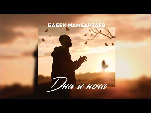 Бабек Мамедрзаев - Дни и ночи (Премьера, 2020)