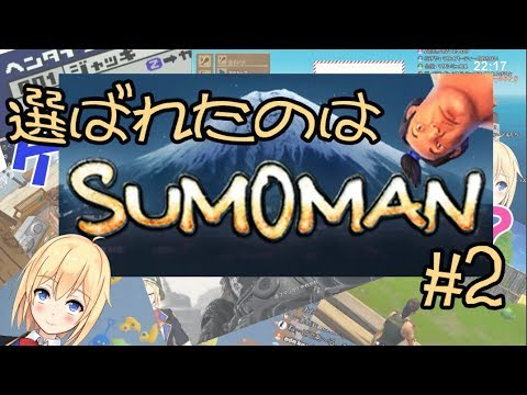 【アイドル部】雑談してからSUMOMAN #2【ゲーム実況】