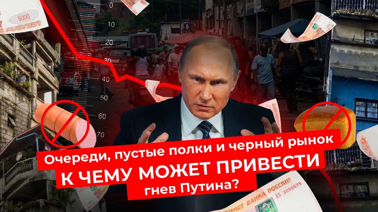 Путин пошёл на войну с ценами: теперь россияне могут остаться без продуктов