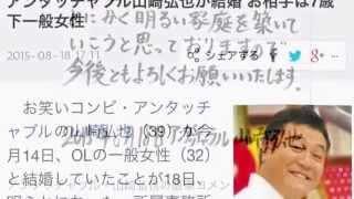 アンタッチャブル山崎弘也が結婚 お相手は7歳下一般女性 お笑いコンビ・...
