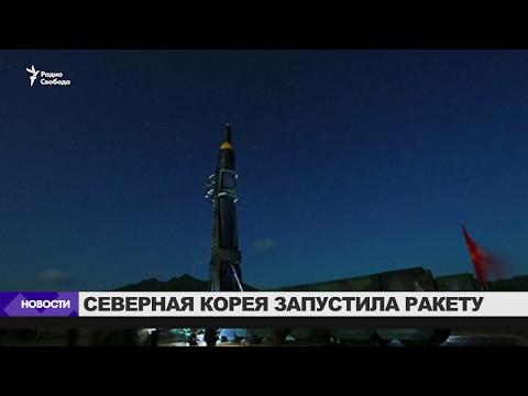 """КНДР: """"Новая ракета может нести ядерную боеголовку"""""""