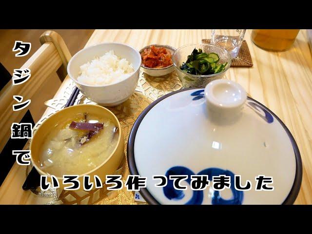 タジン鍋で簡単ごはん!いろいろ作ってみました【料理vlog】