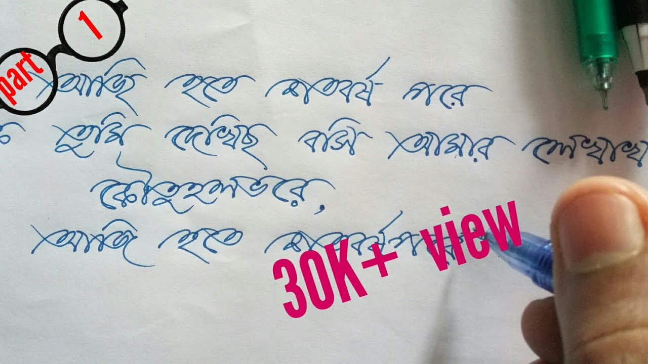 Handwriting Bengali Part 1 Style