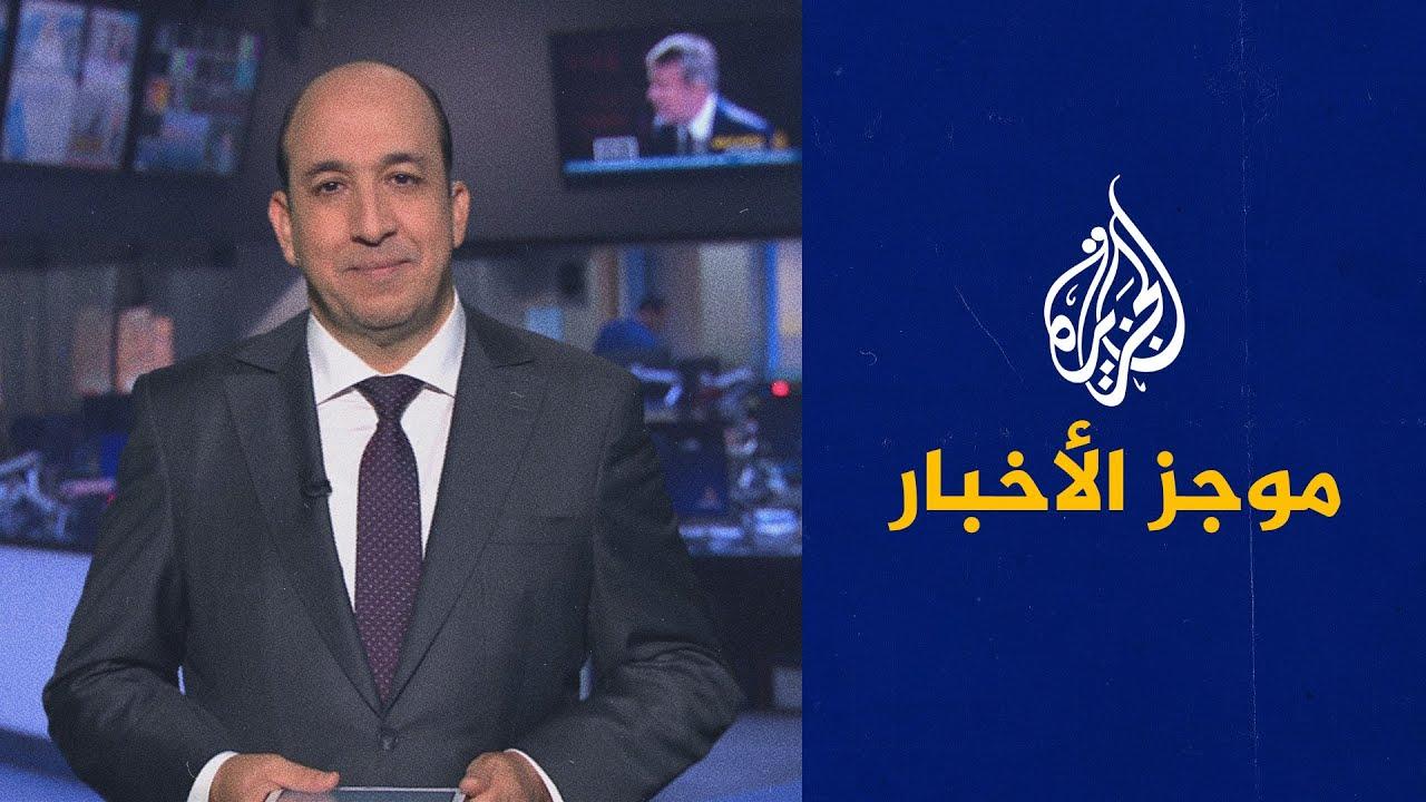 موجز الأخبار - التاسعة صباحا 16/10/2021  - نشر قبل 4 ساعة