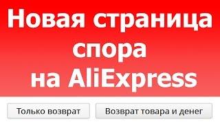 Новая страница спора на AliExpress (Только возврат или Возврат товара и денег ?)