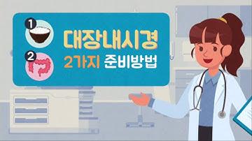 대장내시경 검사 준비 전 크리쿨산 복용 방법, 쉽게 알려드립니다