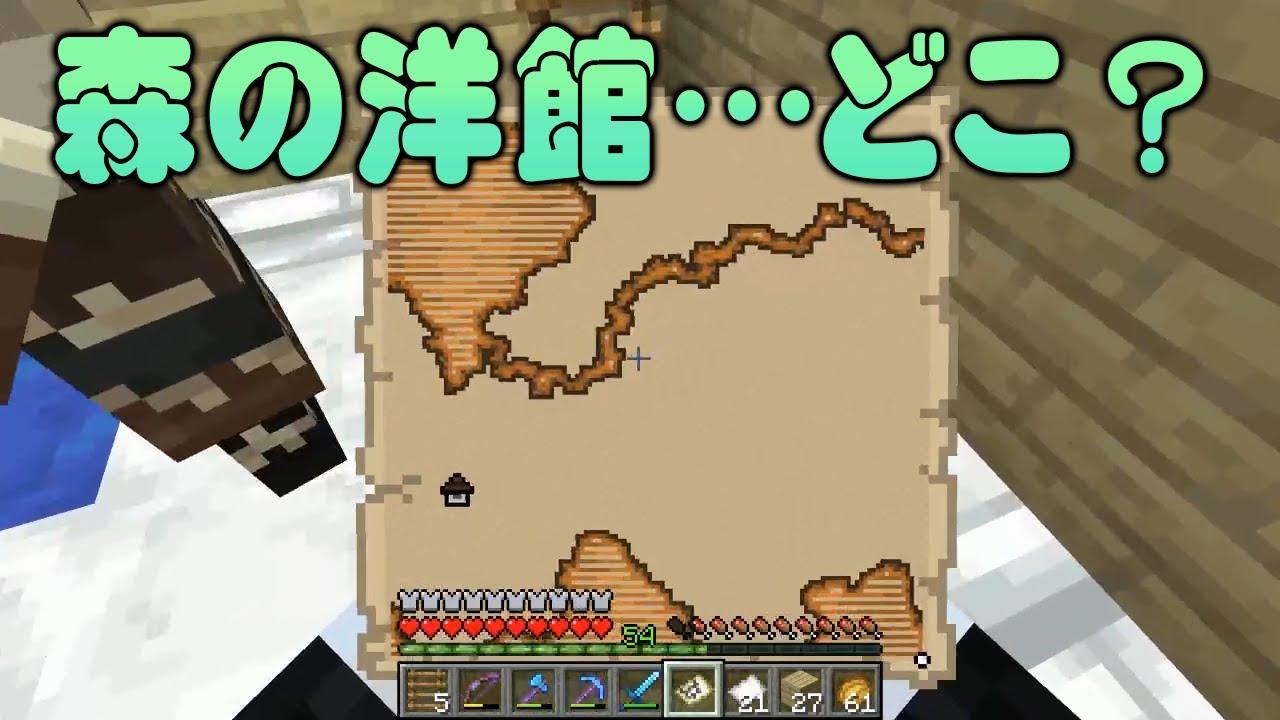 森の洋館に行きたい男と小さすぎる地図【Minecraft】