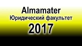 ГрГУ    Юридический факультет    Alma-mater 2017. Trailer