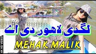 Mehak Malik - O lagdi Lahore Di AA Latest Video Dance 2018 | Shaheen Studio