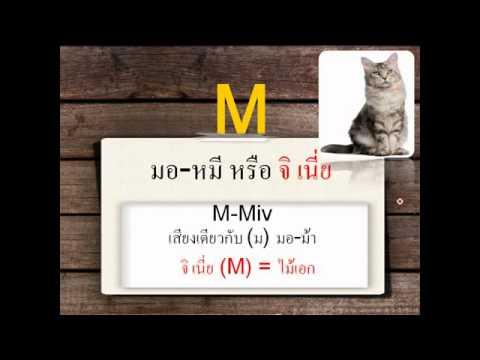 เรียนภาษาม้ง เพื่อนสอนเพื่อน 1-3