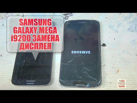 Samsung Galaxy Mega 6.3 i 9200 разбор,замена дисплея,модуля,сенсора,тачскрина