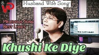 khushi-ke-diye-husband-wife-song-anniversary-songs-vicky-d-parekh-2k18