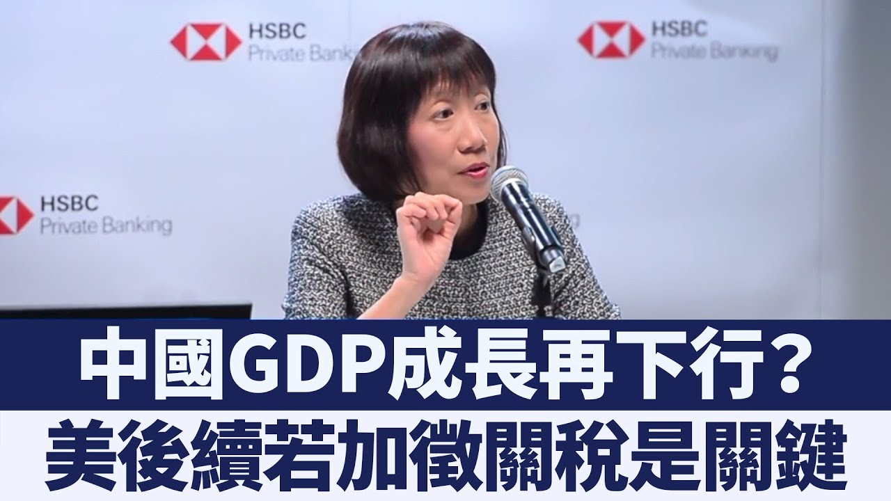 3250億中國商品加徵25%關稅影響多大?中國GDP成長將降至5.5%以下 新唐人亞太電視 20190529 - YouTube