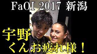 【宇野昌磨】FaOI 2017 新潟無事終了。少しお疲れの様子?宇野昌磨選手...