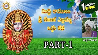 Listen & enjoy sri renuka yellamma midde ramulu oggu katha part-1 exclusive on disco recording company.