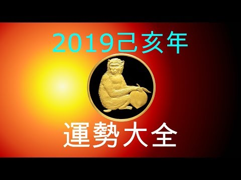 2019年己亥年運勢大合集:肖猴者