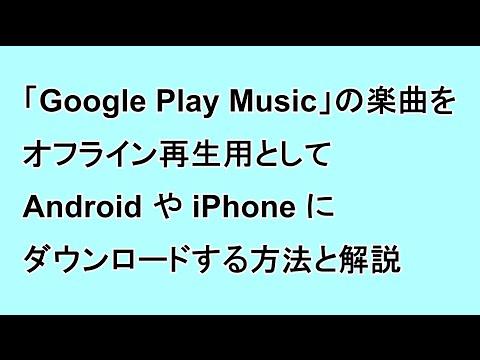 「Google Play Music」の楽曲をオフライン再生用として Android や iPhone にダウンロードする方法と解説