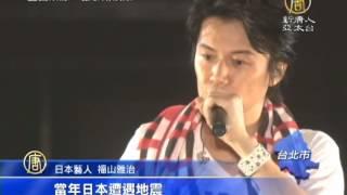 【新唐人/NTD】福山雅治海外首場演唱會high翻小巨蛋|福山雅治|小巨蛋...