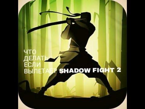 Что делать если вылетает Shadow Fight 2?