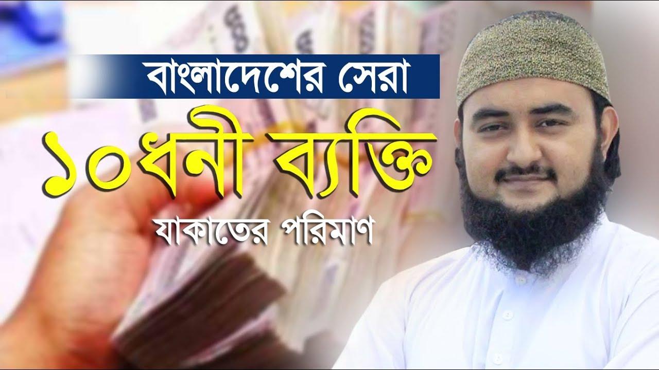 আসুন জানি বাংলাদেশের সেরা দশ ধনীর জাকাত কত টাকা আসে। Mustafiz Rahmani