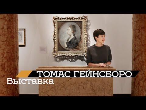 Выставка Томаса Гейнсборо в ГМИИ (2019)/ Oh My Art