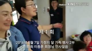 마도이씨 집안 친화회 2016년 5월 가족행사