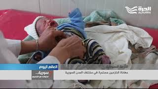 معاناة النازحين مستمرة في مختلف المدن السورية وكاميرا الحرة تزور مخيم العريشة في محافظة الحسكة