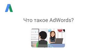 видео Что такое Google AdWords?