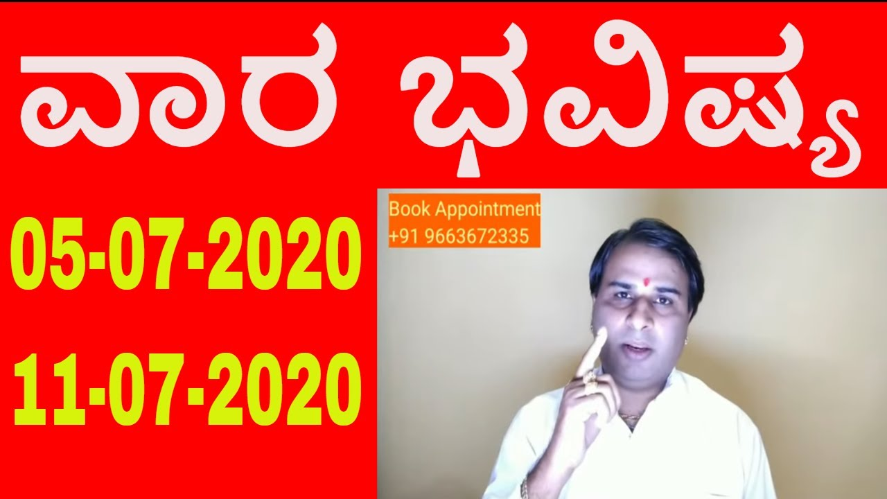 Vara Bhavishya in Kannada | 05 July  to 11 July 2020 | Weekly Horoscope | Sri Bhanukumar Guruji