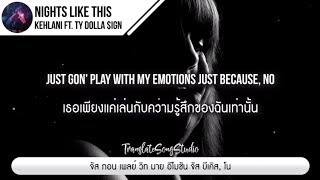แปลเพลง Nights Like This - Kehlani ft. Ty Dolla $ign