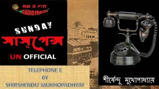 Telephone E By Shirshendu Mukhopadhyay | SUNDAY SUSPENSE (26.11.17)