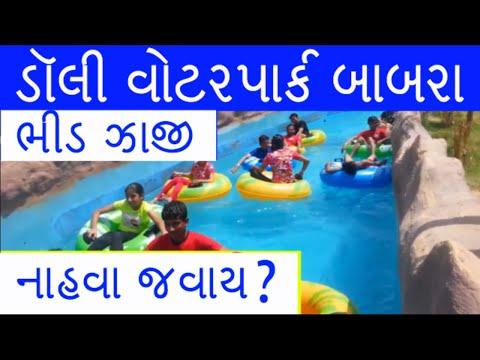 Dolly Water Park Babara - Amreli - Entry Fees