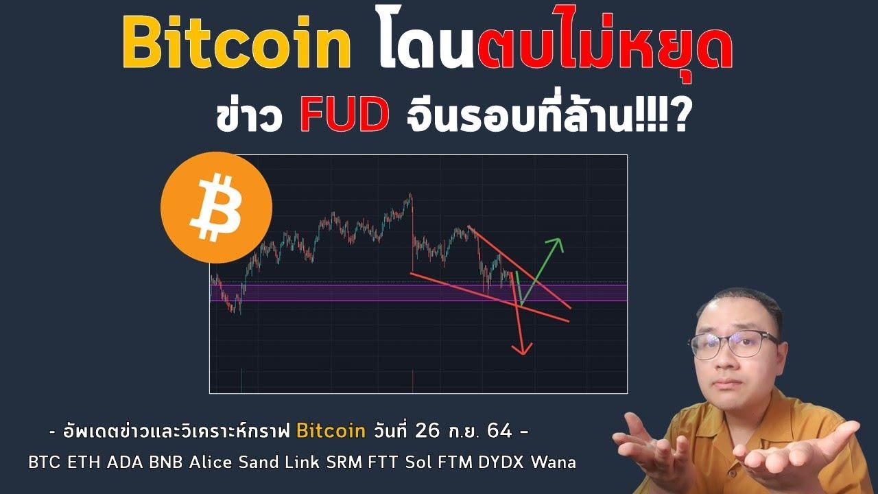 Download Bitcoin โดนตบไม่หยุด ข่าว FUD จีนรอบที่ล้าน!!!? l วิเคราะห์กราฟ Bitcoin วันที่ 26 ก.ย. 64