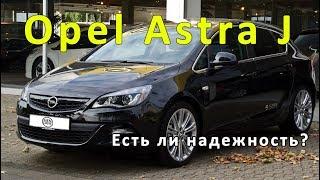 Opel Astra J Подержанные автомобили, обзор