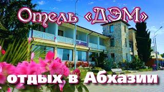 ОТДЫХ В АБХАЗИИ Цены на отдых в Абхазии 2021 Сухум отель Дэм