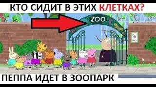 Лютые приколы. Пеппа идет в зоопарк. Кто сидит в клетках?