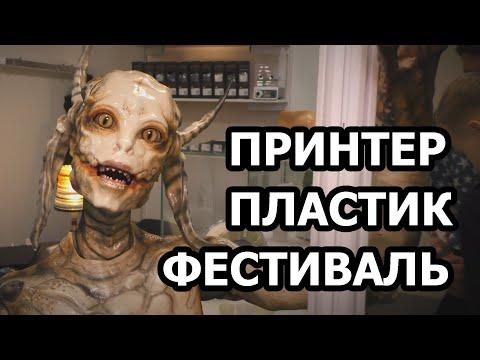 СОБЫТИЕ ГОДА В 3D ПЕЧАТИ! 3D TODAY FEST 2019